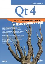Qt4 на примерах