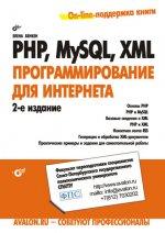 PHP, MySQL, XML: программирование для Интернета. 2-е изд