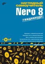 Наглядный самоучитель Nero 8