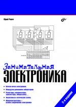 Занимательная электроника. 2-е изд
