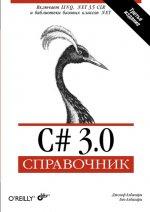 C# 3.0. Справочник. 3-е изд