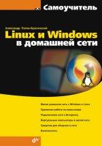Linux и Windows в домашней сети
