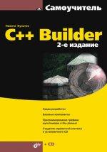 Самоучитель C++ Builder. 2-е изд