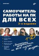 Самоучитель работы на ПК для всех. 2-е изд