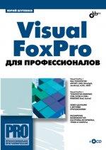 Visual FoxPro для профессионалов