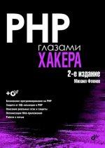 PHP глазами хакера. 2-е изд