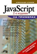 JavaScript на примерах, 2 изд