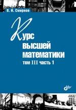 Курс высшей математики, том 3, часть 1
