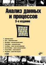 Анализ данных и процессов. 3-е изд