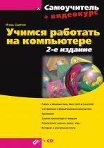 Скачать Учимся работать на компьютере. 2-е изд. бесплатно