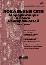 Локальные сети. Модернизация и поиск неисправностей. 2-е изд