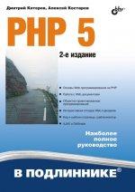 PHP 5. 2-е изд