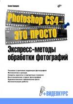 Photoshop CS4 — это просто. Экспресс-методы обработки фотографий
