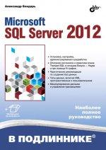 MS SQL Server 2012. Создание баз данных и разработка программ. Руководство для начинающих и профессионалов