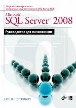 Microsoft SQL Server 2008.\n Руководство для начинающих