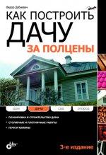 Как построить дачу за ПОЛЦЕНЫ. 3-е изд