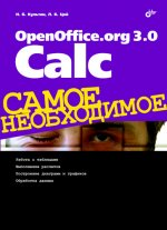 OpenOffice.org 3.0 Calc. Самое необходимое
