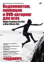 Видеомонтаж, анимация и DVD-авторинг для всех: Adobe Premiere Pro CS4 и After Effects CS4