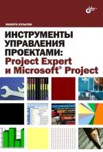 Скачать Инструменты управления проектами  Project Expert и Microsoft Project бесплатно
