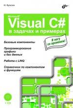 Скачать Visual C в задачах и примерах бесплатно