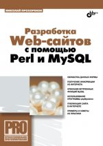 Скачать Разработка Web-сайтов с помощью Perl и MySQL бесплатно