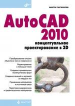 Скачать AutoCAD 2010  концептуальное проектирование в 3D бесплатно