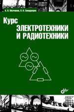 Курс электротехники и радиоэлектроники