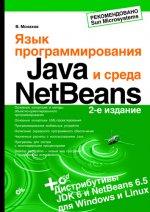 Язык программирования Java и среда NetBeans. 2-е изд
