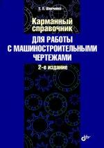Карманный справочник для работы с машиностроительными чертежами, 2-е изд