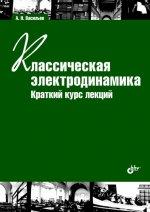Классическая электродинамика. Краткий курс лекций. 2-е изд