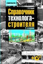 Справочник технолога-строителя. 2-е изд