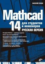 Mathcad 14 для студентов и инженеров: русская официальная версия