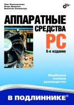Аппаратные средства PC. 6-е изд