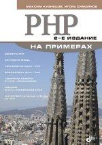 PHP  на примерах. 2-е изд