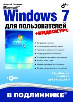 Windows 7 для пользователя