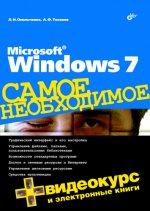 Windows 7. Самое необходимое