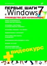 Первые шаги с Windows 7. Руководство для начинающих