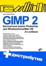 GIMP 2 - бесплатный аналог Photoshop для Windows/Linux/Mac OS. 2-е изд