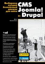 Выбираем лучший бесплатный движок для вашего сайта. CMS Joomla! и Drupal