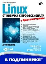 Linux. От новичка к профессионалу. 2-е изд