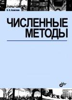 Численные методы. 2-е изд