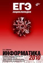 ЕГЭнциклопедия. Информатика. 2010. 3-е изд