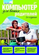 Компьютер для ваших родителей. 2-е изд