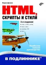 HTML, скрипты и стили. 3-е изд