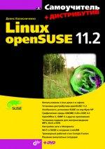 Linux OpenSuse 11.2 + дистрибутив