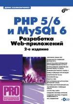 PHP 5/6 и MySQL 6. Разработка Web-приложений. 2-е изд