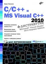 С/C++ и Visual Studio 2010
