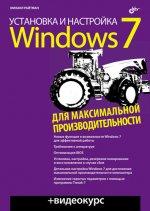 Установка и настройка Windows 7 для максимальной производительности