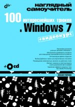 100 интереснейших трюков в Windows 7