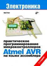 Практическое программирование микроконтроллеров Atmel AVR на языке ассемблера. 2-е изд